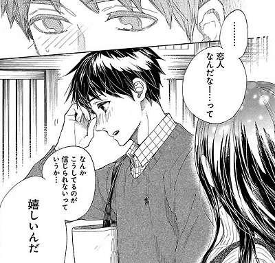 【妄想】理想の初デート