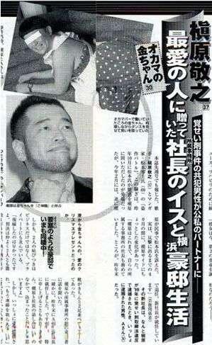槇原敬之さんが所属…芸能事務所元代表が覚醒剤