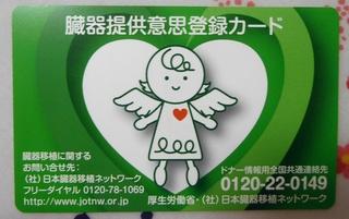 保険証の裏にある臓器提供意思表示欄にサインしてますか?