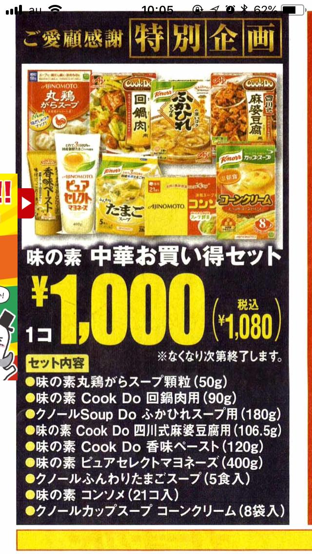 千円で出来る贅沢