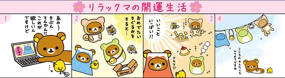 """15周年のリラックマ、""""イチゴ""""姿の和菓子に変身"""