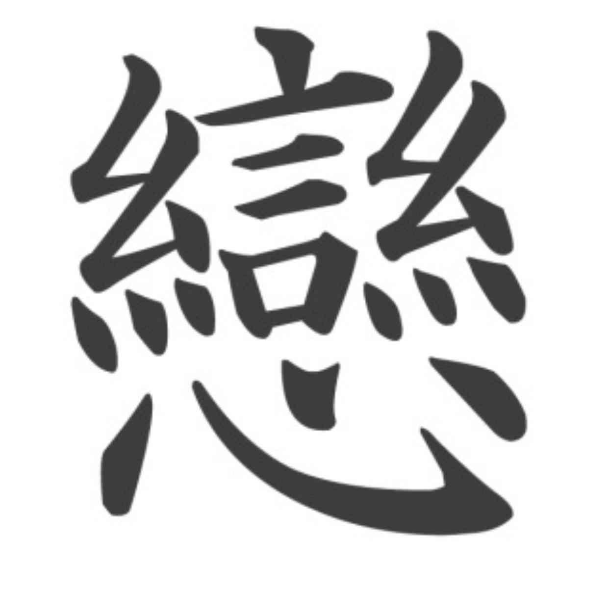 漢字一文字で好きな苗字