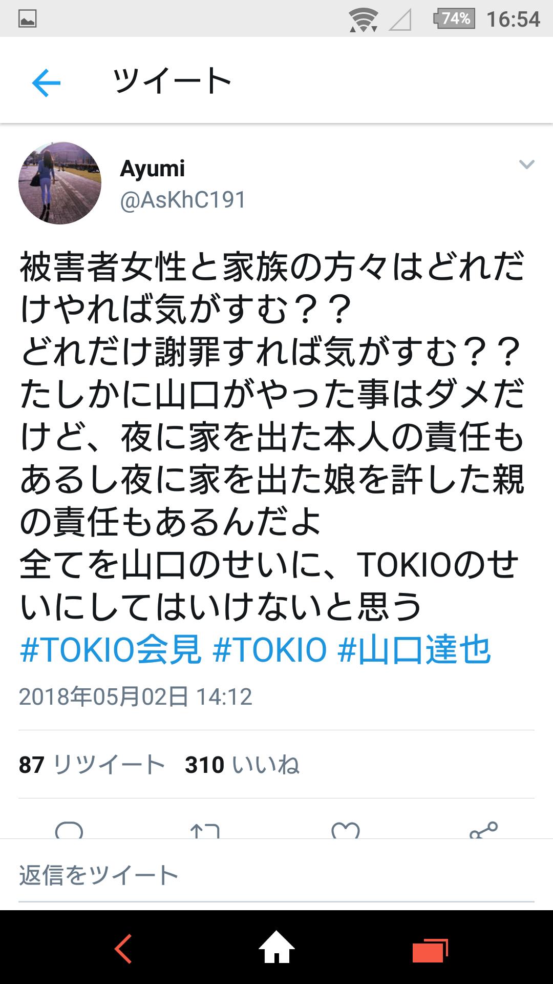 TOKIOの4人謝罪 山口達也から辞表を渡されるも処遇決まらず…松岡「TOKIOなくした方が」長瀬「被害者の方責めないで」
