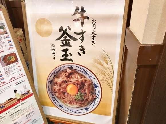 丸亀製麺好きな人