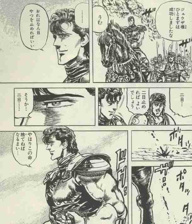 「北斗の拳」が好きな人~!