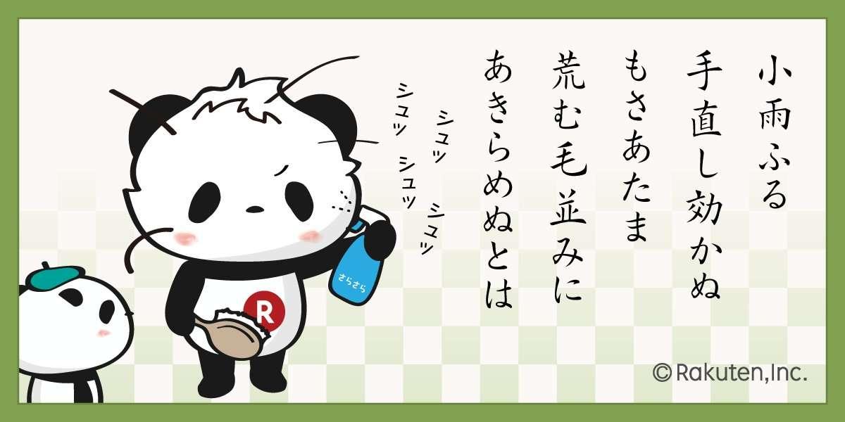 【梅雨】癖毛さん集まれ~!【対策】