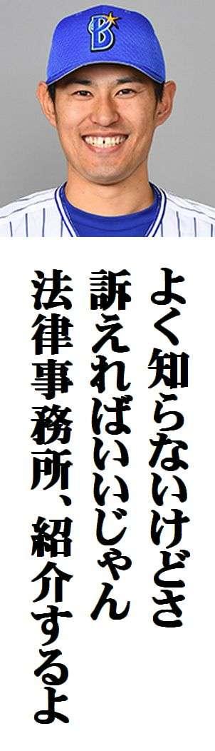 飯村貴子「嘘流すのやめて」ネット情報全てではない