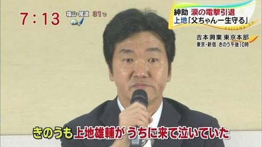 上地雄輔 船舶免許取得後初操縦に大興奮「初めて乗せる人が浜田雅功さんってすごいね」