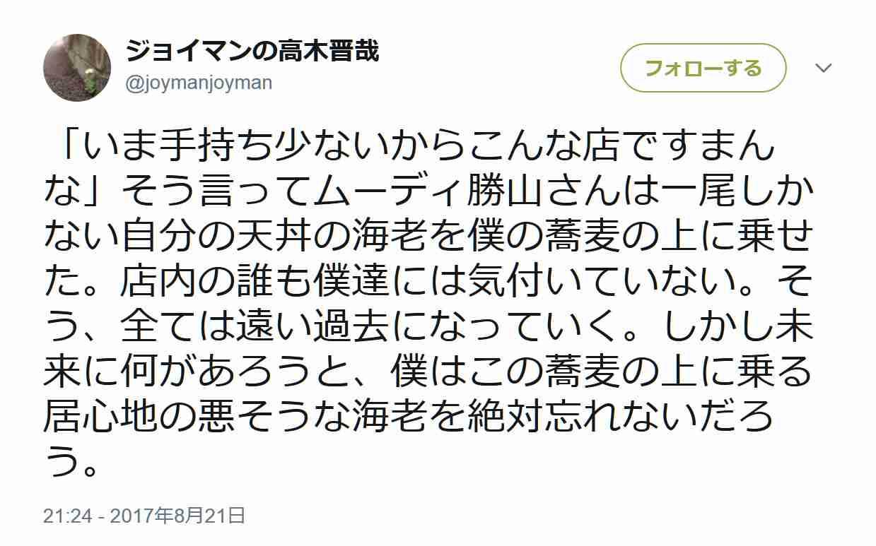 ジョイマン、単独ライブチケット完売で解散回避 ファンに「ありがとう、オリゴ糖」