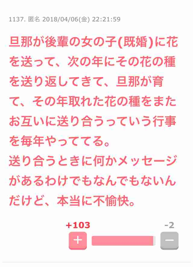 【モヤモヤ】彼氏、旦那の周りの明らに距離が近すぎる女友達や元カノ