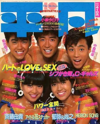 廃刊になった雑誌を語るトピ