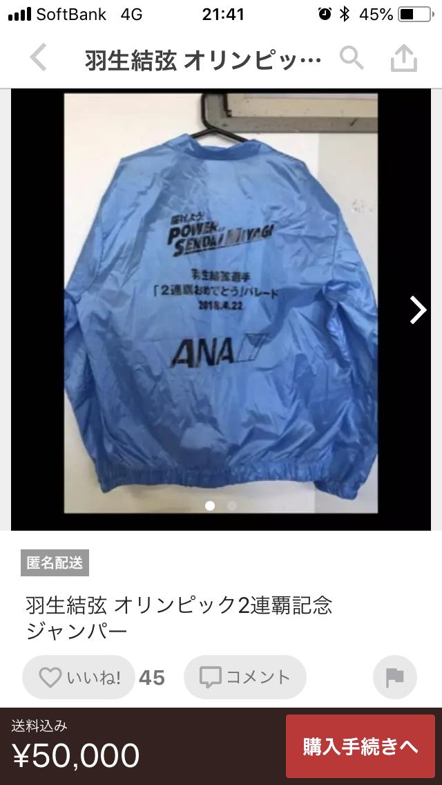 羽生結弦パレードの非売品スタッフジャンパー、ネットで高値売買 「大変残念。出品控えて」