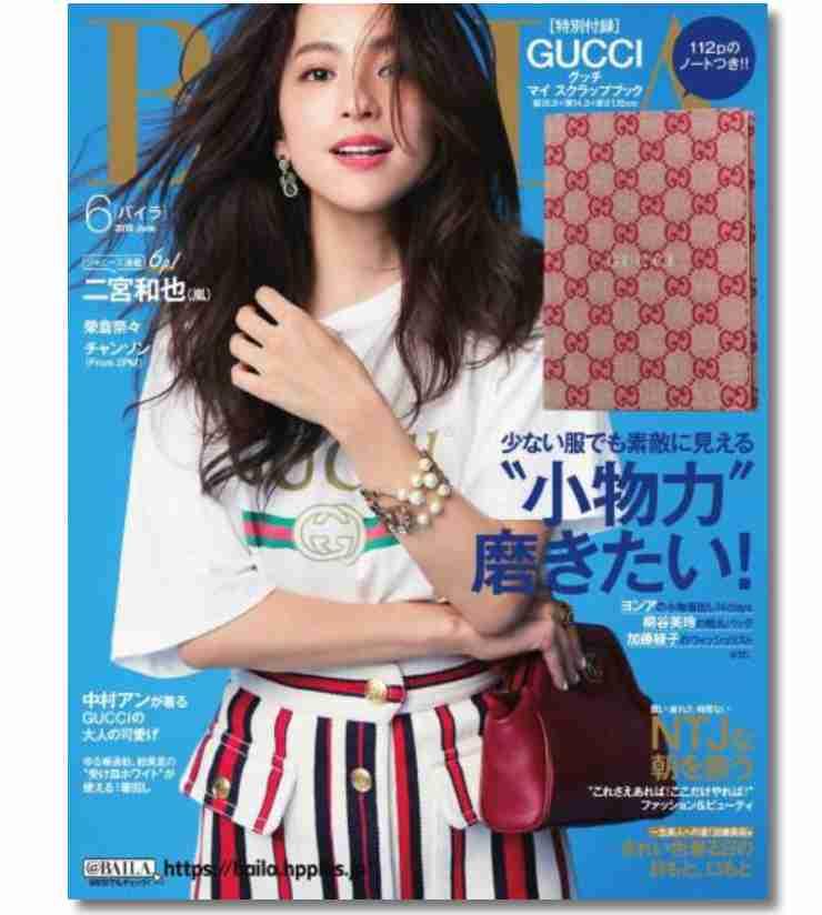 ファッション雑誌買ってますか?