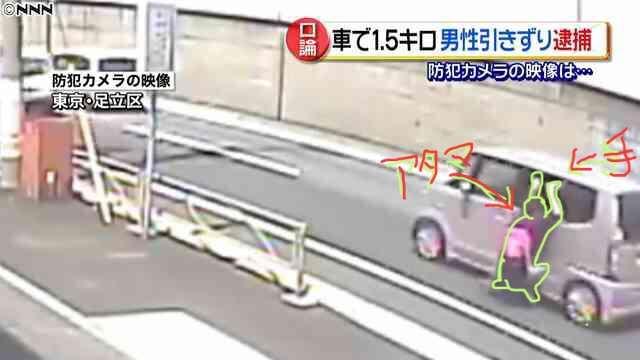 男性を車で1.5キロ引きずり逮捕【映像】歌を勘違い?