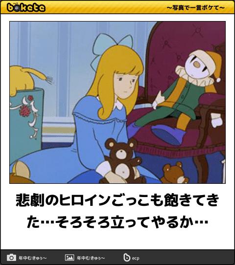 【ネタトピ】悲劇のヒロインになるトピ