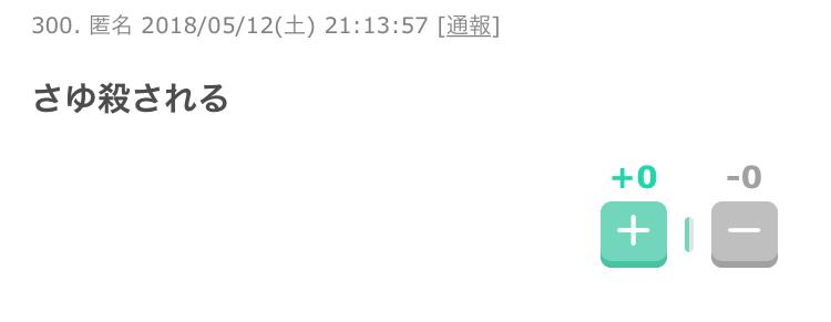 【実況・感想】土曜プレミアム・世にも奇妙な物語'18春の特別編