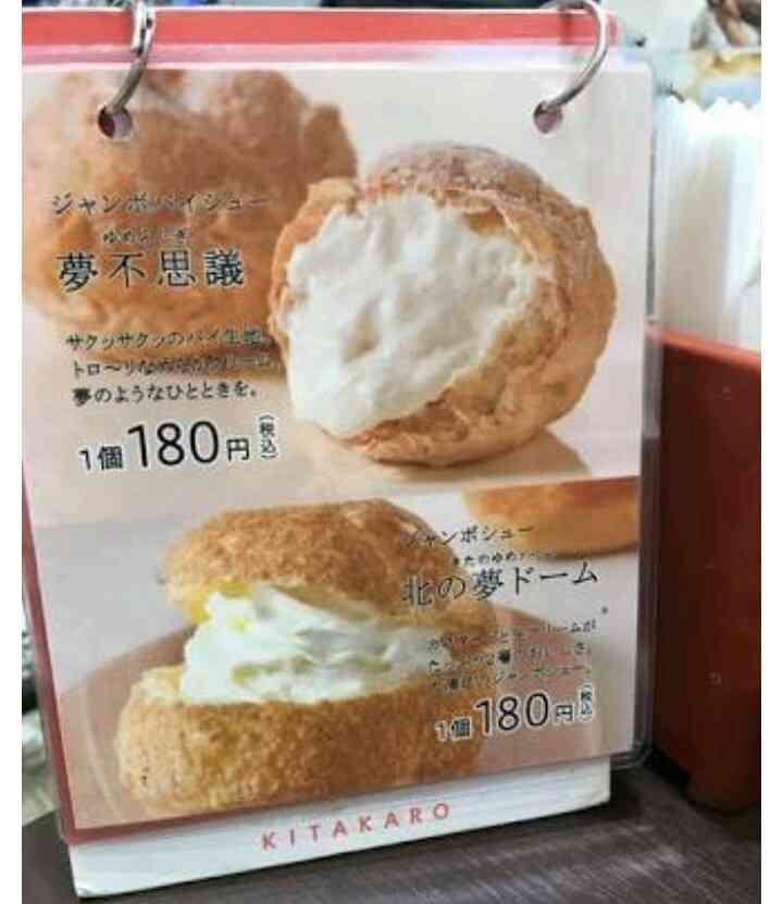シュークリーム好きな人!