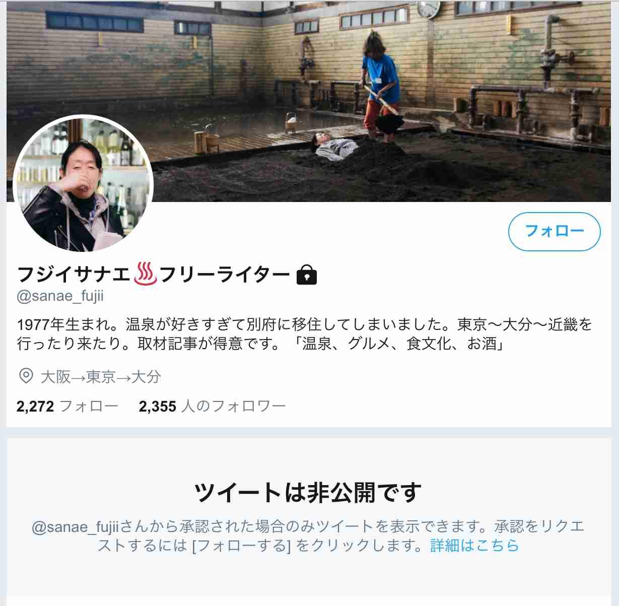 【大炎上】仮面女子アイドル猪狩ともかさんにライターが心無い発言をして炎上「車椅子アイドルとしての成功がほぼ約束された」