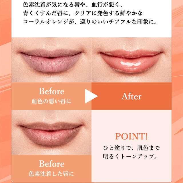 血色の悪い唇を可愛いピンク色にしたい!