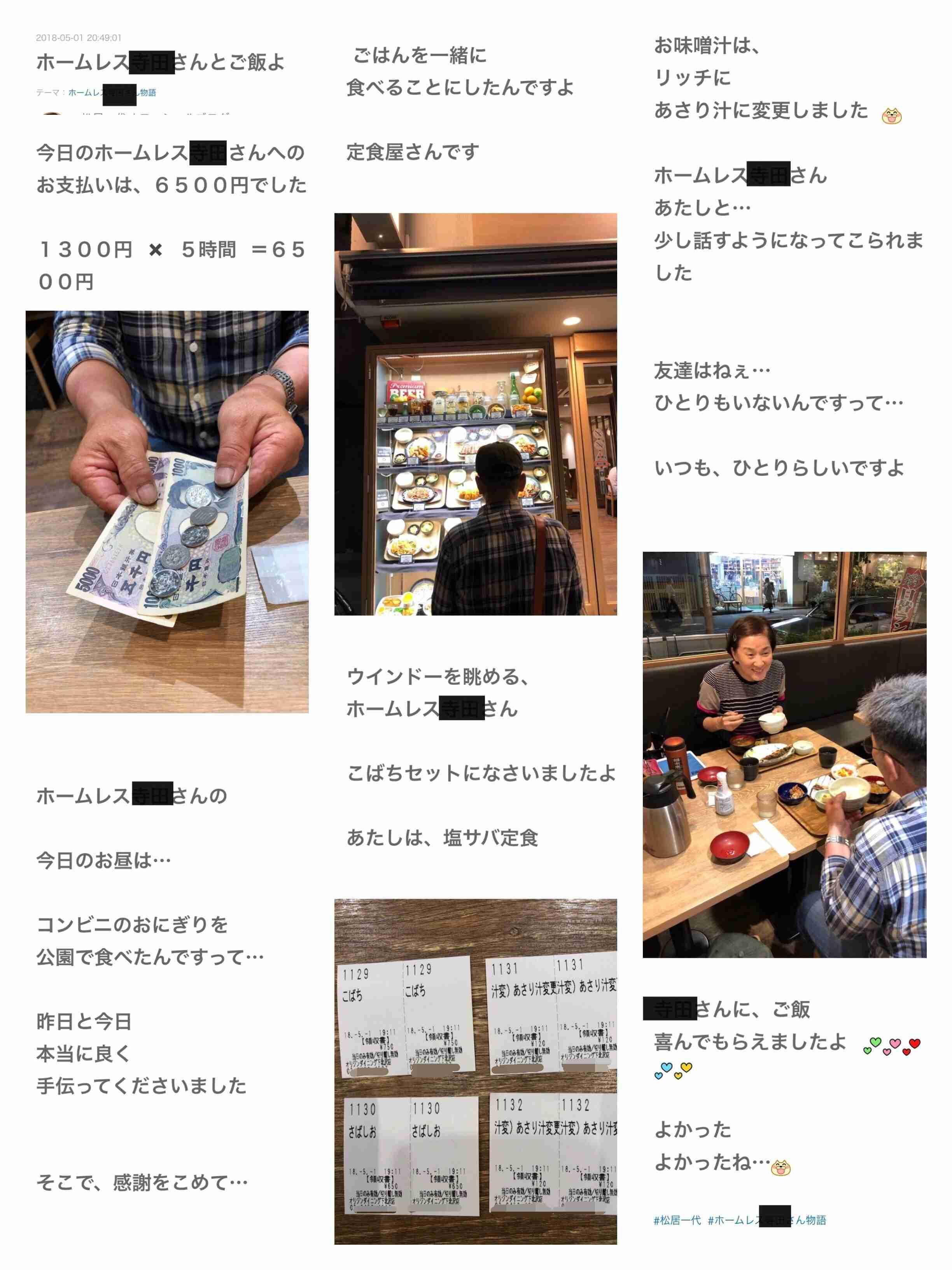 松居一代、金箔表札に保険かける 4カ月かけて新調「表札は家の顔」