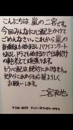 嵐・二宮和也、伊藤綾子がチラつく