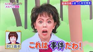沢口靖子、「土曜ワイド劇場」「日曜ワイド」も終了でも「鉄道捜査官」復活にファン歓喜!
