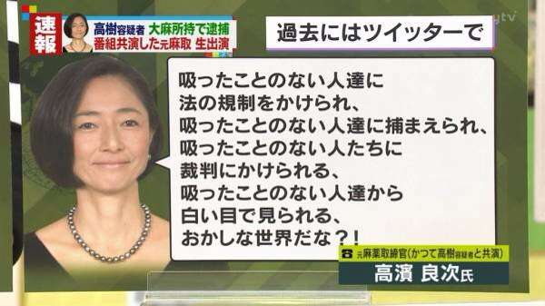 高樹沙耶氏がブログで逮捕や大麻に関して言及 「反省してない?」の声も