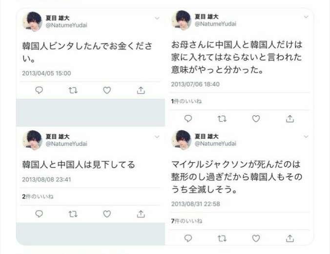 「ぶすに人権はない」発言の人気モデル夏目雄大 事務所がお詫び「再発防止の教育を実施いたします」