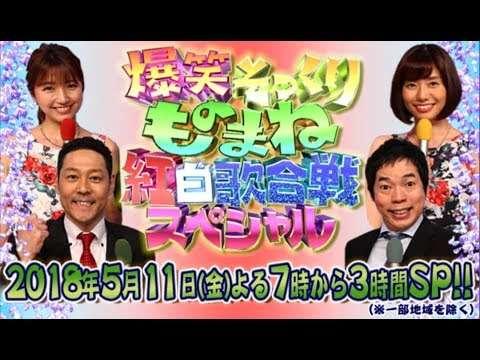 【実況・感想】金曜プレミアム・爆笑そっくりものまね紅白歌合戦スペシャル
