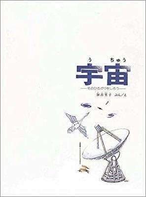 絵本作家、かこさとしさん死去 92歳 「だるまちゃんとてんぐちゃん」「からすのパンやさん」「かわ」など