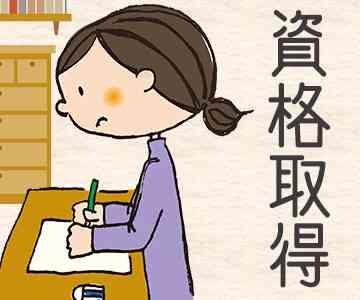 兼業主婦の勉強時間