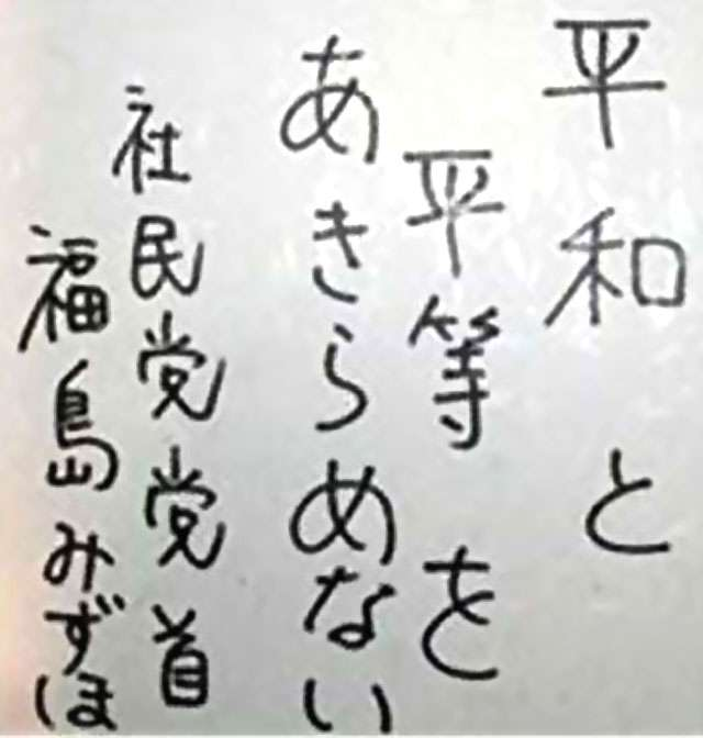 社民・福島瑞穂氏のツイートが大炎上 誤字・脱字、理解不明な内容…「3回読んでも分からない」の声