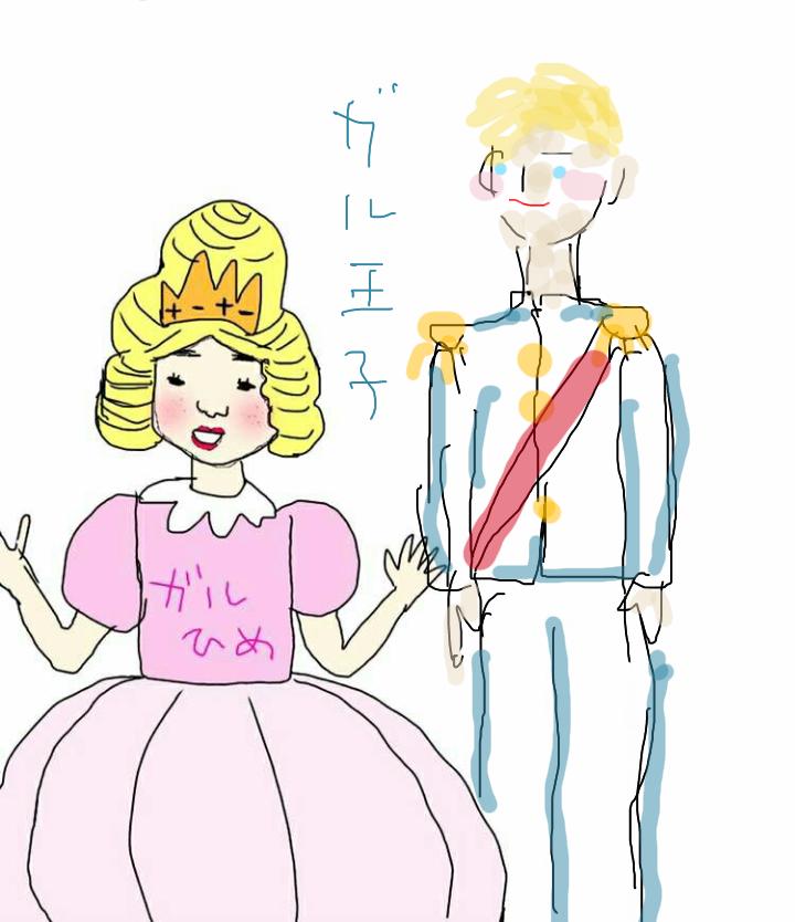 【お絵描き】王子様を描いてあげよう【ネタ】