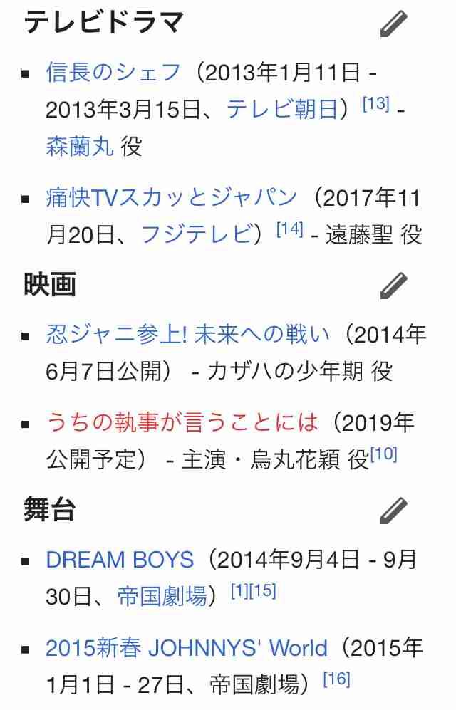 キンプリ・永瀬廉、メガネ男子の御曹司で映画初主演!『うちの執事が言うことには』