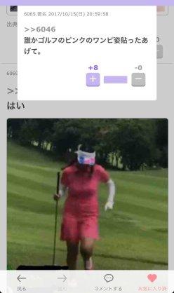 ゴルフしている人していた方