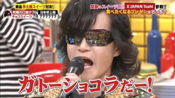 """X JAPAN・Toshl""""5LDK超え""""隠れ家を初公開、関ジャニ∞村上信五が潜入"""