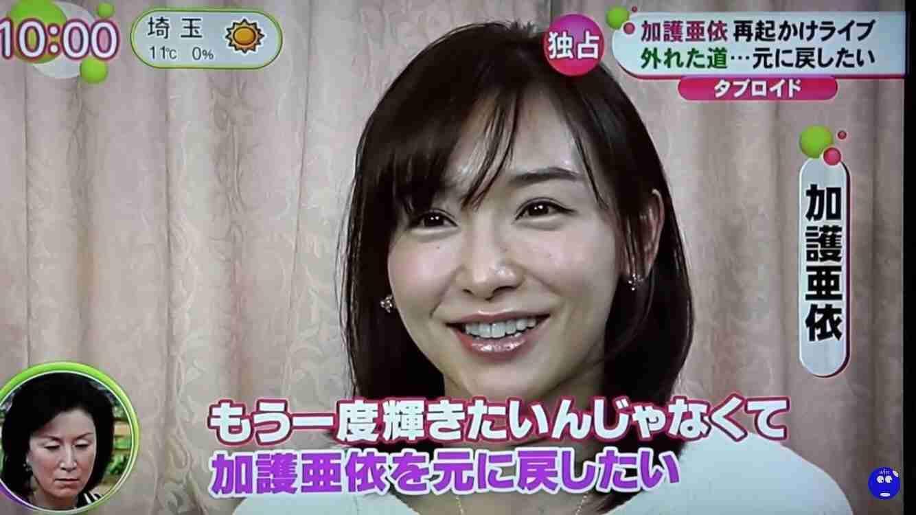 「山あり谷ありありありでしたが…」加護亜依がデビュー18周年を報告! モー娘。同期へのコメントも