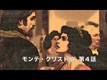 【実況・感想】モンテ・クリスト伯―華麗なる復讐―#4