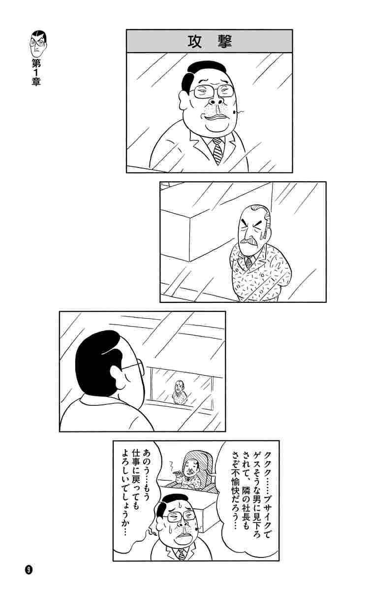 【教えて!】面白い4コマ漫画
