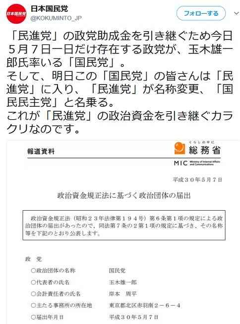 辞任しない麻生太郎氏に「普通ならクビ」辻元清美氏の発言が大炎上