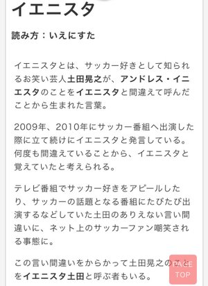 サッカー イニエスタが神戸入団会見 元バルサ主将