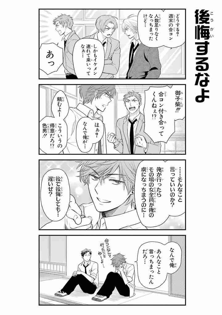 「椿いづみ」作品を語ろう!!