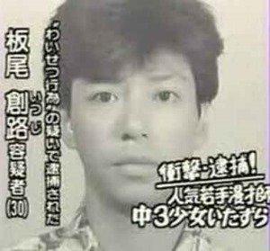 東京地検、TOKIO山口達也を起訴猶予処分に