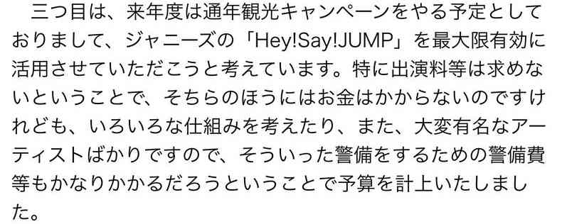 Hey! Say! JUMPが宮城県観光キャンペーンキャラクターに就任、八乙女光「とても嬉しいです」