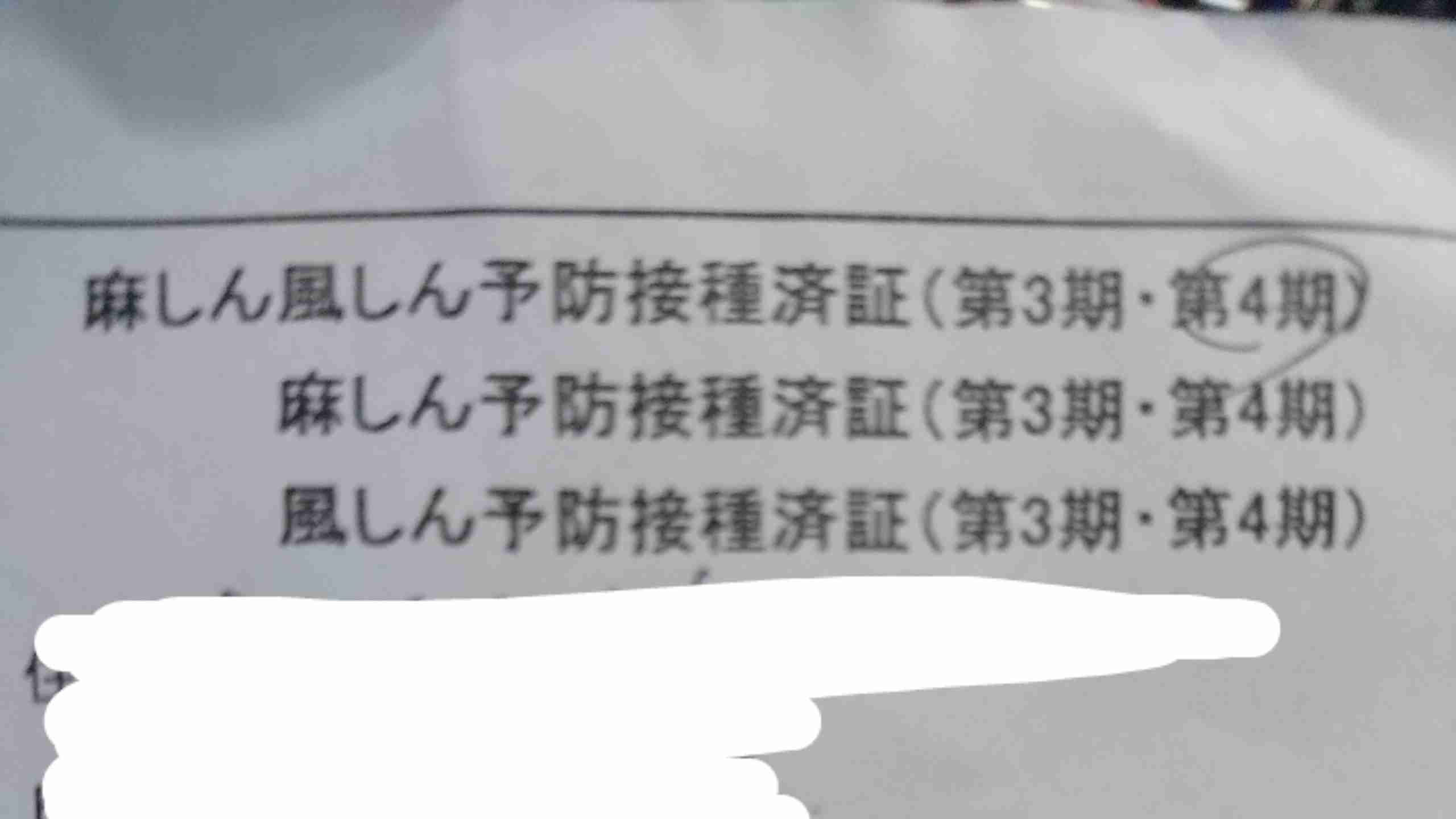 はしか患者、福岡で新たに確認 沖縄・愛知への訪問なし