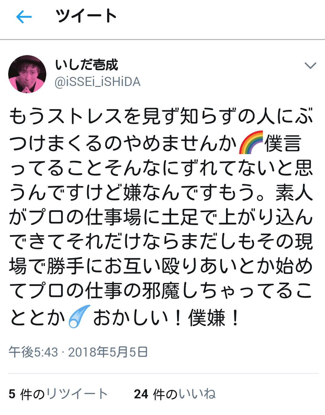 いしだ壱成 妻・飯村貴子への中傷へ苦言「私の妻はもうすぐ臨月を迎える妊婦」