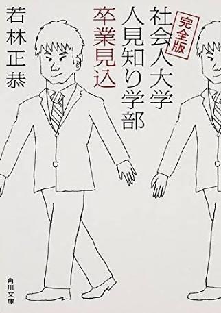 オードリー若林正恭の紀行記エッセイ、斎藤茂太賞を受賞「ピュアな視点、ものの考え方を評価」
