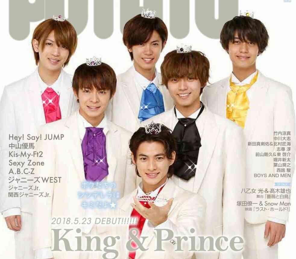 キンプリ(King & Prince)、デビュー日にanan表紙 創刊48年で初