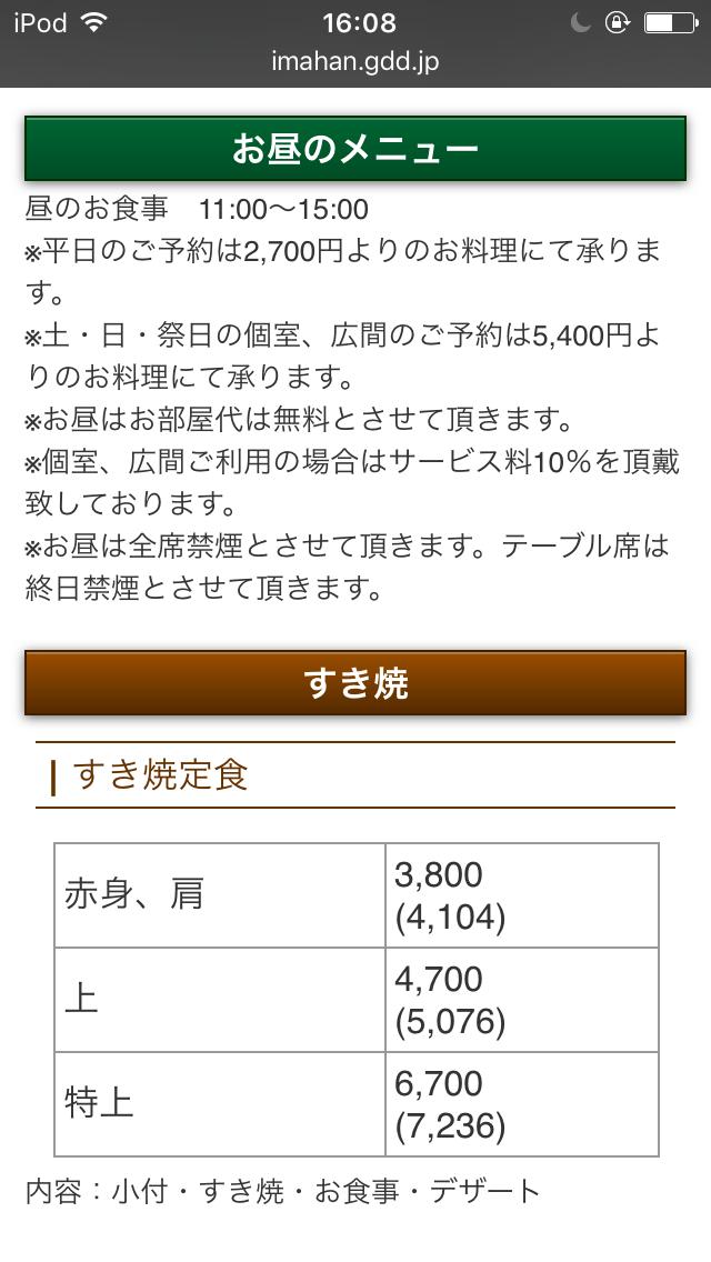 東京のオススメランチ教えて
