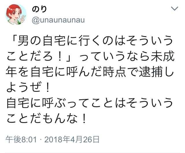 TOKIO 4人で近日中に会見、今後の活動と山口への対応言及か